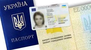 электронный паспорт Украины