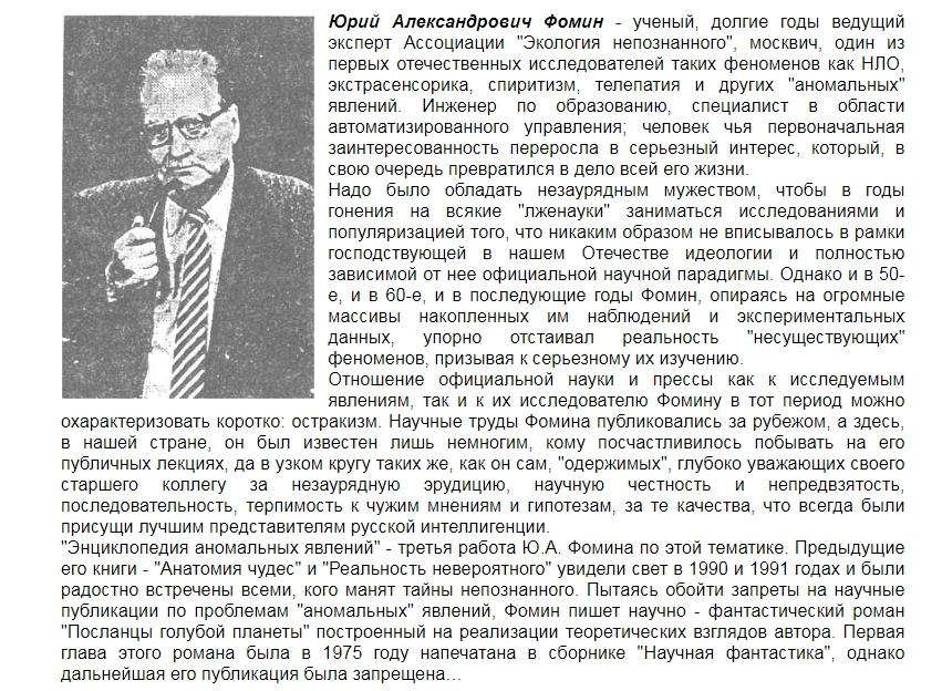 Автобиография Ю.А. Фомин